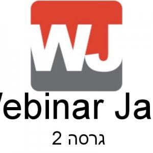 WebinarJam גרסה 2