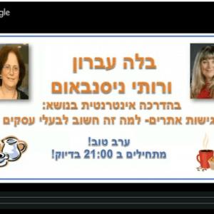 הקלטה של וובינר על הנגשת אתרים עם רותי ניסנבאום ובלה עברון