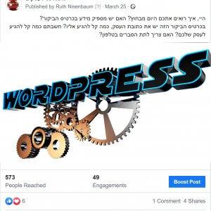 איך לשלב תמונה של אתר וורדפרס בפייסבוק ובווצ'אפ