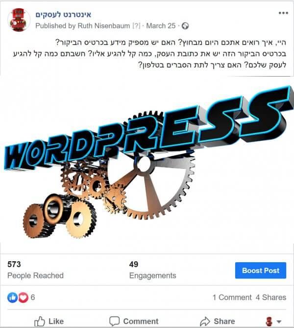 שילוב של תמונה מפוסט של אתר וורדפרס בפייסבוק וב ווצ'אפ